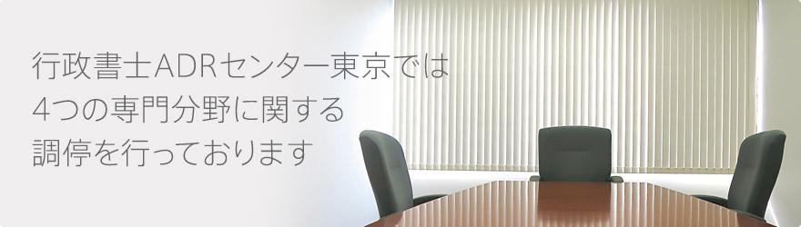 行政書士ADRセンター東京では4つの専門分野に関する調停を行っております