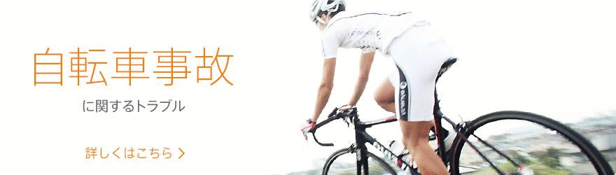 自転車事故に関するトラブルトピックス