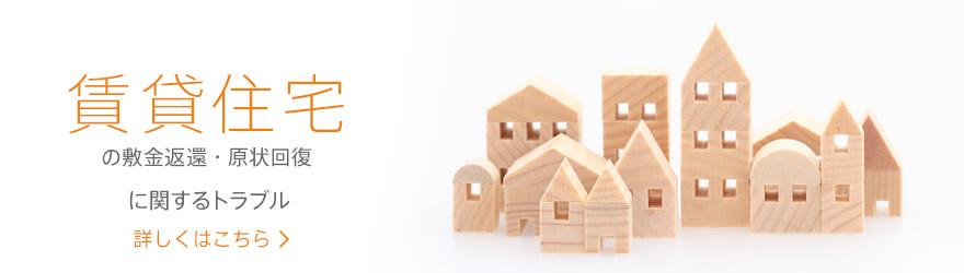 賃貸住宅に関するトラブルトピックス