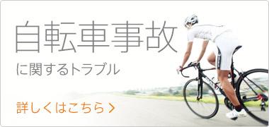 自転車に関するトラブル
